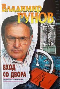 Рунов Владимир Викторович - Вход со двора. Роман-воспоминание