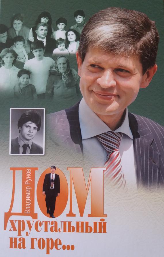 Рунов Владимир Викторович бесплатно
