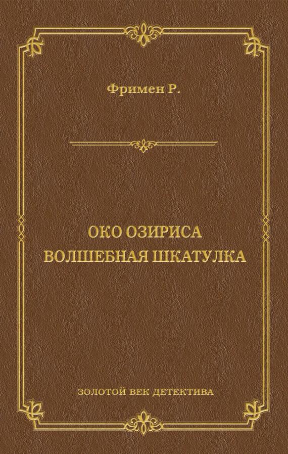 Ричард О. Фримен бесплатно