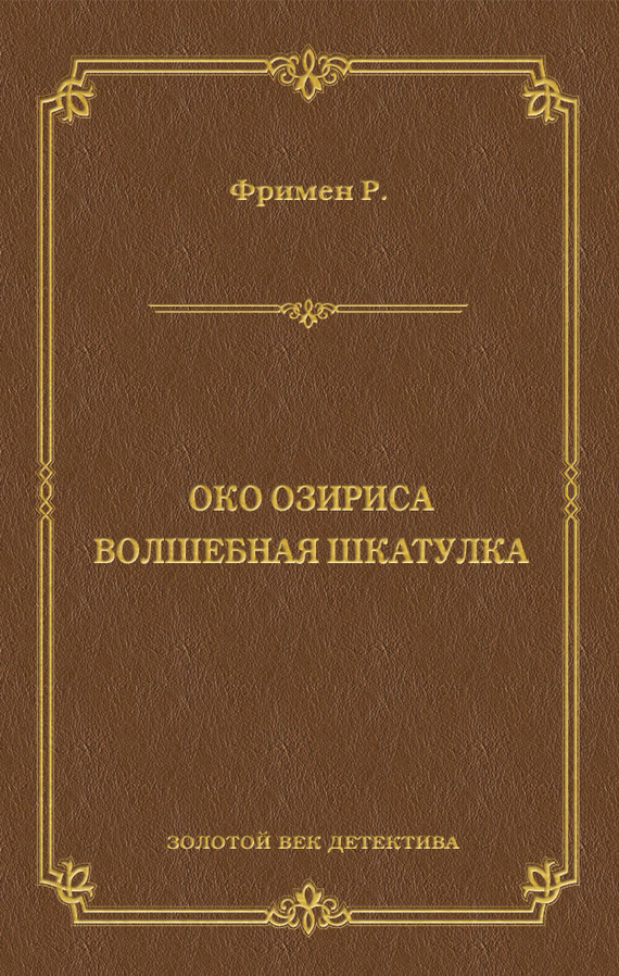 Обложка книги Око Озириса. Волшебная шкатулка (сборник), автор Ричард О. Фримен