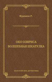 Ричард О. Фримен - Око Озириса. Волшебная шкатулка (сборник)