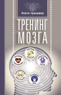 Т. Г. Трофименко - Тренинг мозга