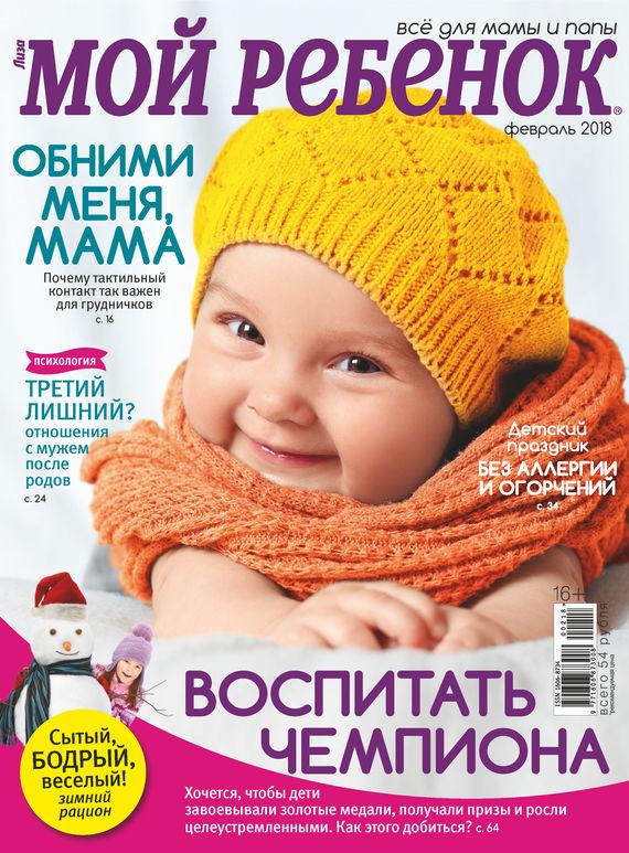 Отсутствует Журнал «Лиза. Мой ребенок» №02/2018 шереметева г мой ребенок растет счастливым