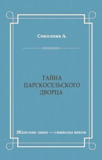 А. И. Соколова - Тайна Царскосельского дворца