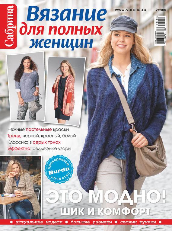 Отсутствует Сабрина. Специальный выпуск. №2/2018