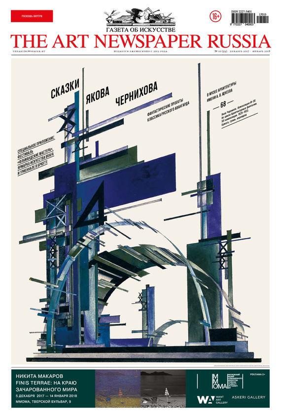 Отсутствует The Art Newspaper Russia №10 / декабрь 2017 – январь 2018 отсутствует the art newspaper russia 02 март 2017