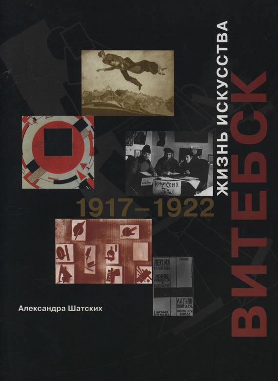 А. С. Шатских Витебск. Жизнь искусства. 1917–1922