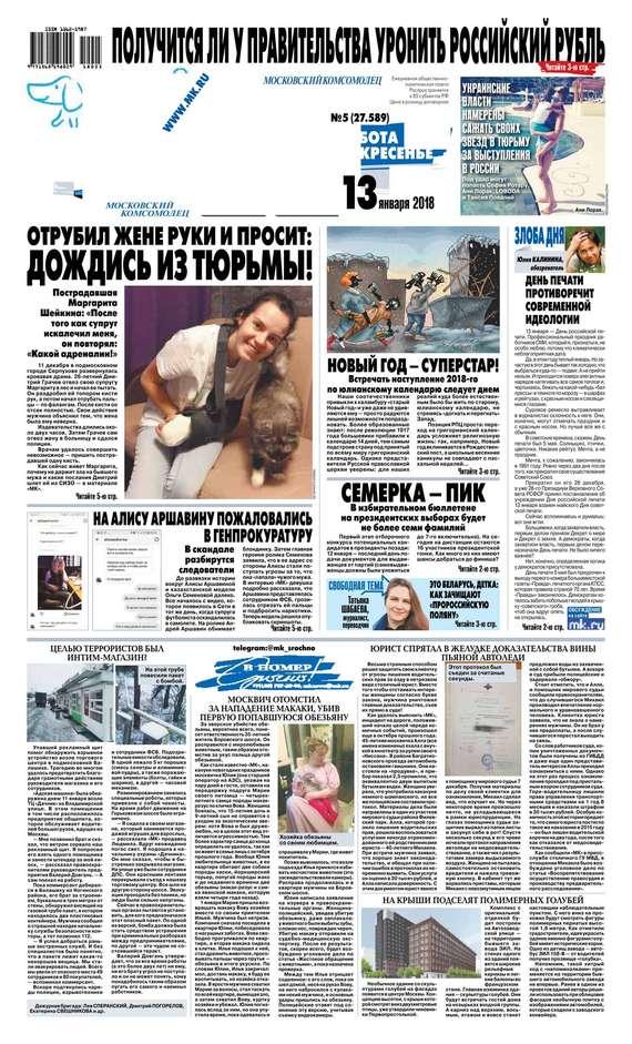 Редакция газеты МК Московский комсомолец МК Московский Комсомолец 05-2018 baraclude 05 в россии