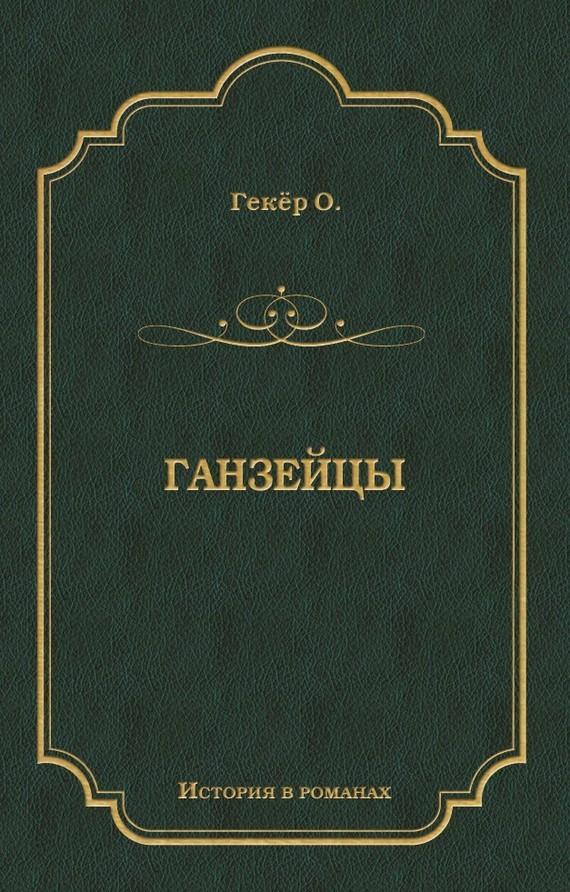 Оскар Гекёр - Ганзейцы