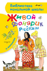 Любовь Воронкова - Живой фонарик (сборник)