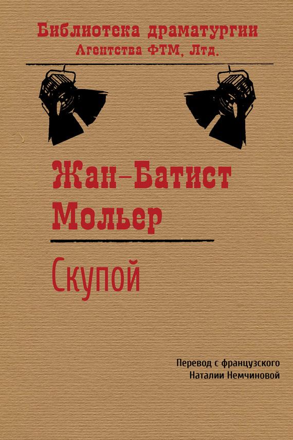 Жан-Батист Мольер Скупой жан батист мольер избранное в 2 томах комплект