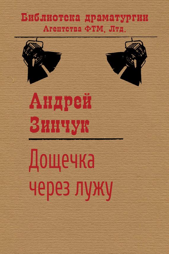 Андрей Зинчук Дощечка через лужу наталья петровна беляева ерух просто жизнь