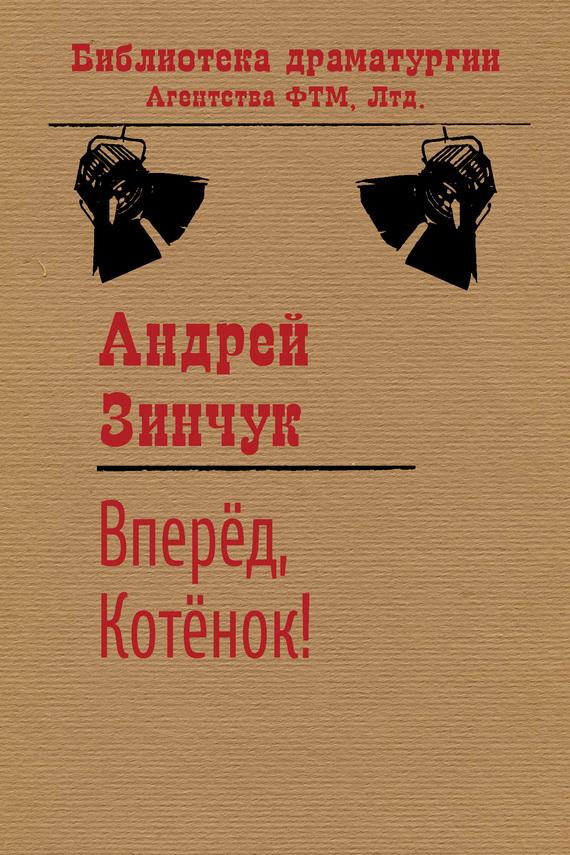 Андрей Зинчук бесплатно