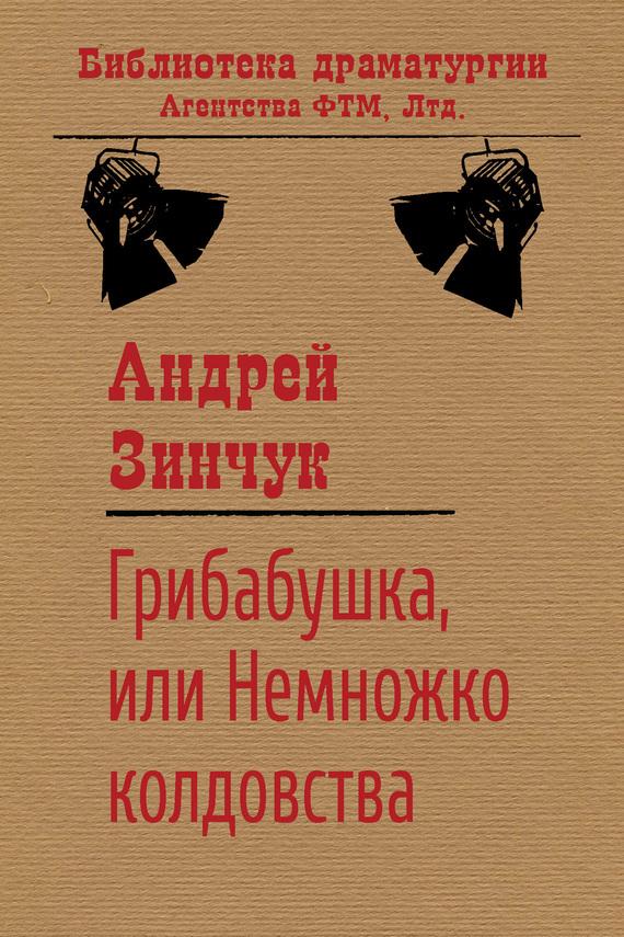 где купить Андрей Зинчук Грибабушка, или Немножко колдовства ISBN: 978-5-4467-3107-7 по лучшей цене