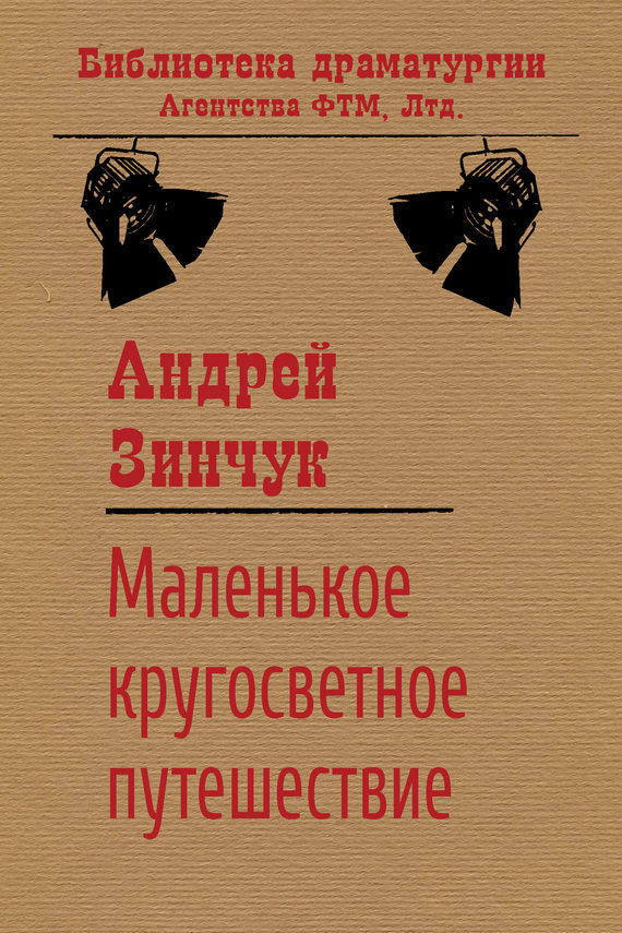 Андрей Зинчук Маленькое кругосветное путешествие