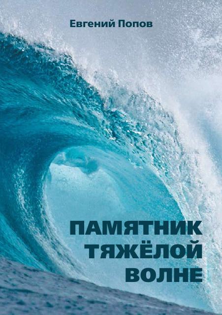 Евгений Попов - Памятник тяжёлой волне (сборник)