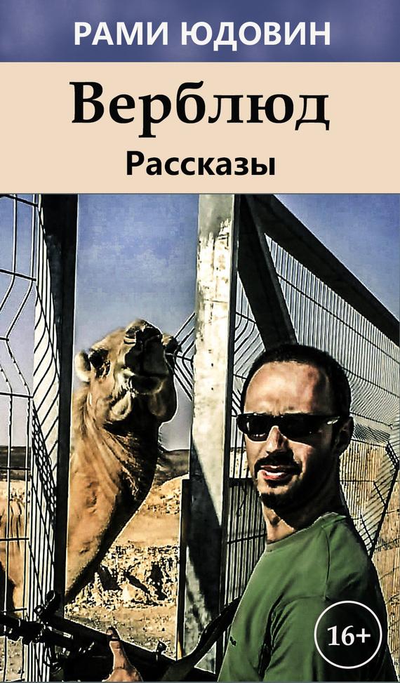 Рами Юдовин Верблюд (сборник) падение сквозь ветер