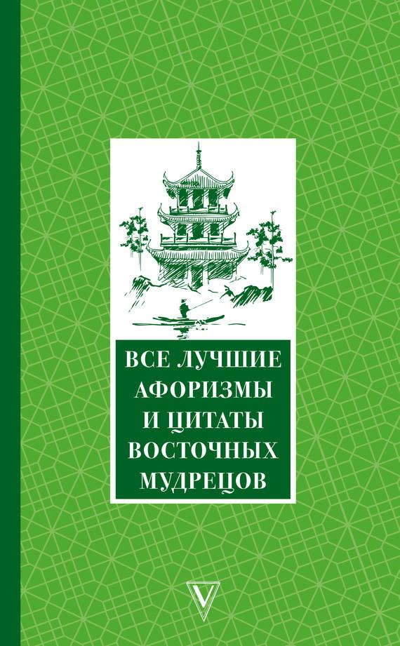 Сборник. Все лучшие афоризмы и цитаты Восточных мудрецов