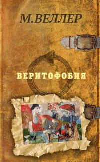 Михаил Веллер - Веритофобия