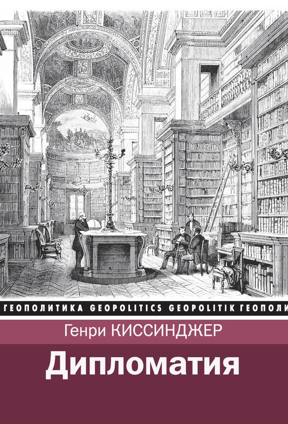 Генри Киссинджер - Дипломатия