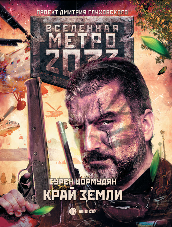 Сурен Цормудян Метро 2033: Край земли. Затерянный рай юрий харитонов метро 2033 на краю пропасти