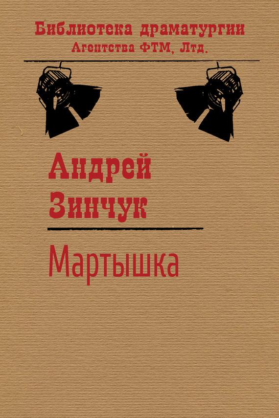 Андрей Зинчук Мартышка