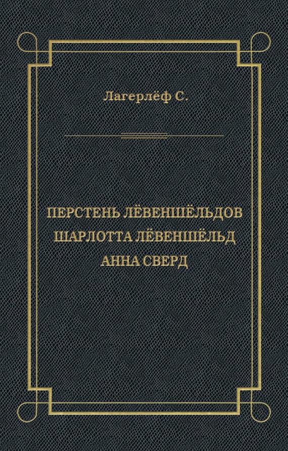 Сельма Лагерлёф Перстень Лёвеншёльдов. Шарлотта Лёвеншёльд. Анна Сверд (сборник)