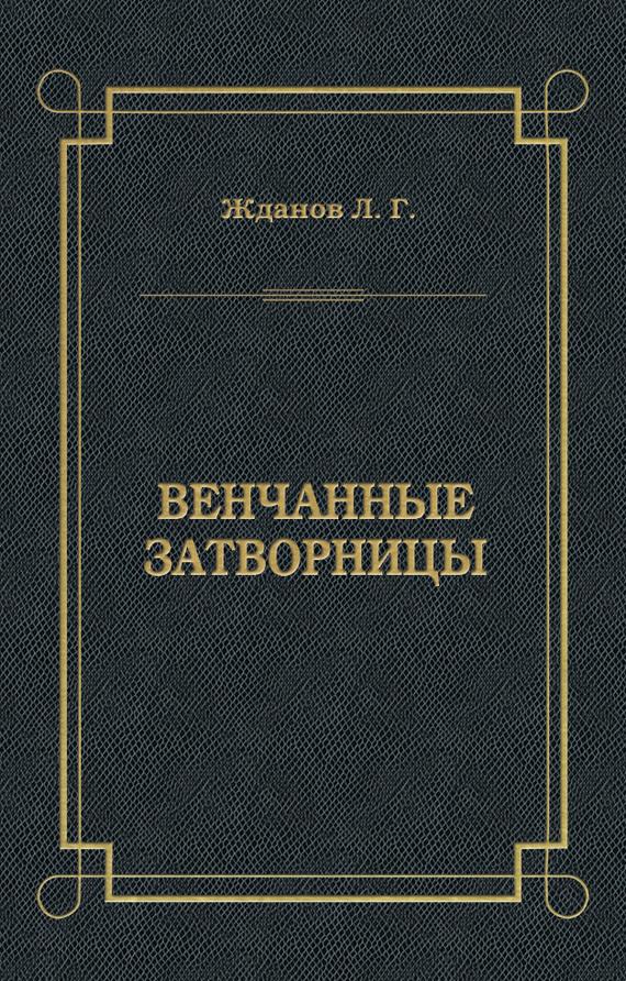 Лев Жданов бесплатно