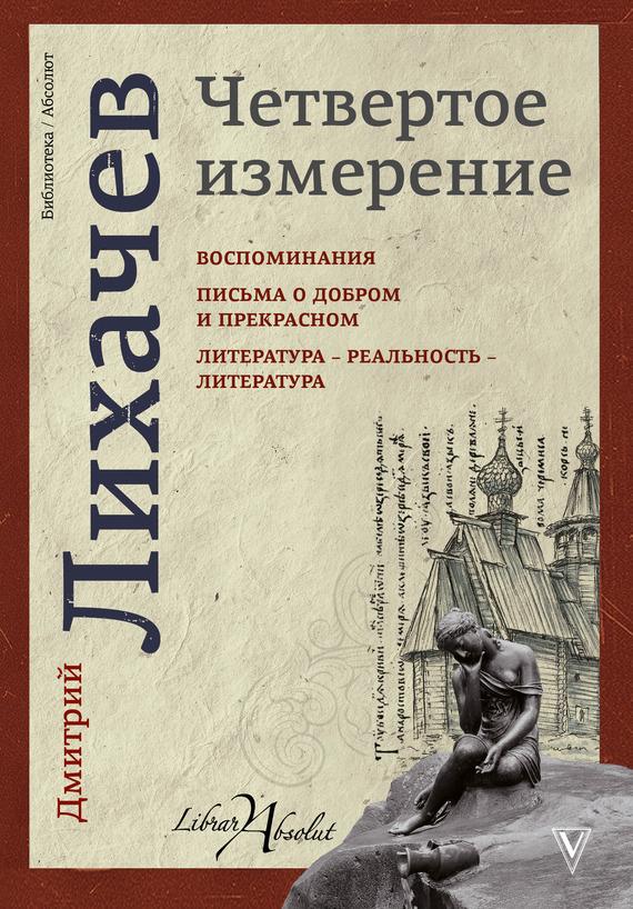 Дмитрий Лихачев Четвертое измерение (сборник) лихачев д воспоминания