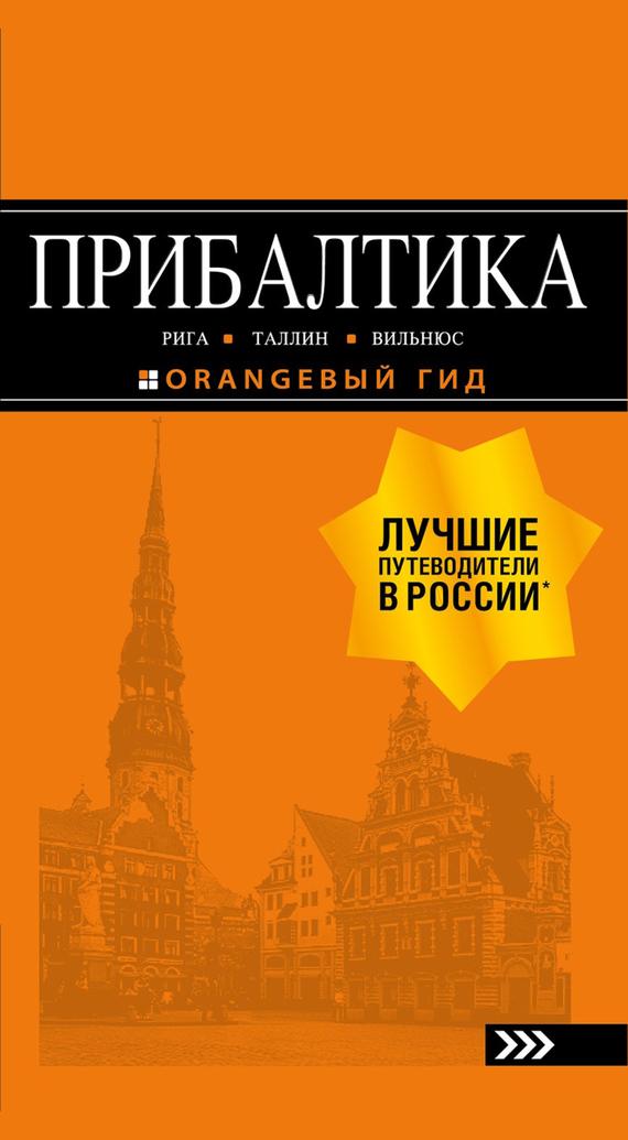 Ольга Чередниченко Прибалтика: Рига, Таллин, Вильнюс. Путеводитель