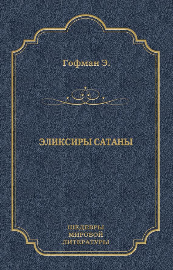 Эрнст Гофман Эликсиры сатаны балет щелкунчик