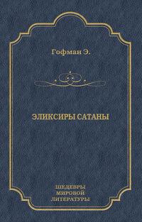 Эрнст Гофман - Эликсиры сатаны