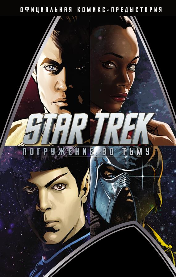 Star Trek:Погружение во тьму
