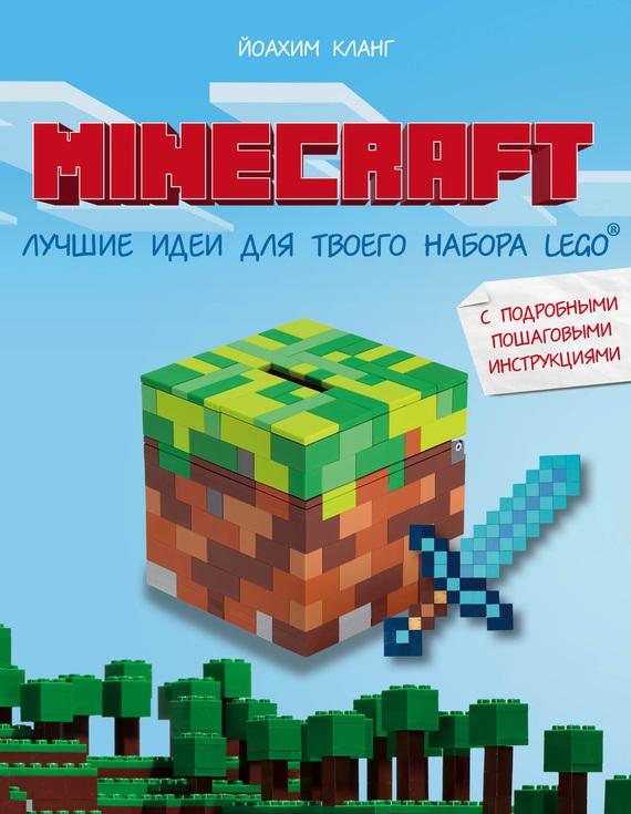 Иоахим Кланг Minecraft. Лучшие идеи для твоего набора Lego с подробными пошаговыми инструкциями lego lego city 60091 набор для начинающих исследование морских глубин