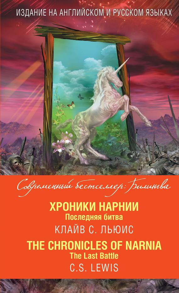 Клайв Льюис Хроники Нарнии. Последняя битва / The Chronicles of Narnia. The Last Battle lewis c prince caspian the chronicles of narnia book 4