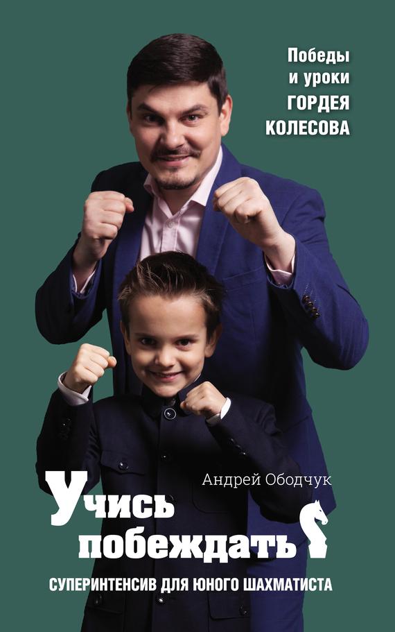 Андрей Ободчук. Учись побеждать. Суперинтенсив для юного шахматиста