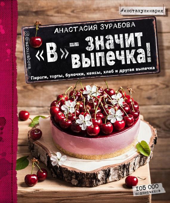 Анастасия Зурабова «В» – значит выпечка. Пироги, торты, булочки, кексы, хлеб и другая выпечка nike костюм спортивный для мальчиков nike sportswear