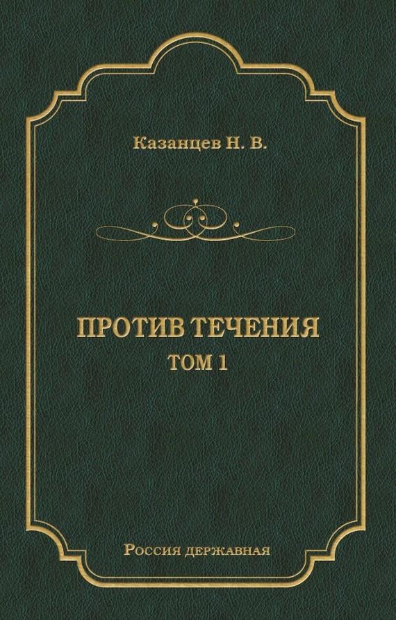 Н. В. Казанцев Против течения. Том 1 пошел козел на базар