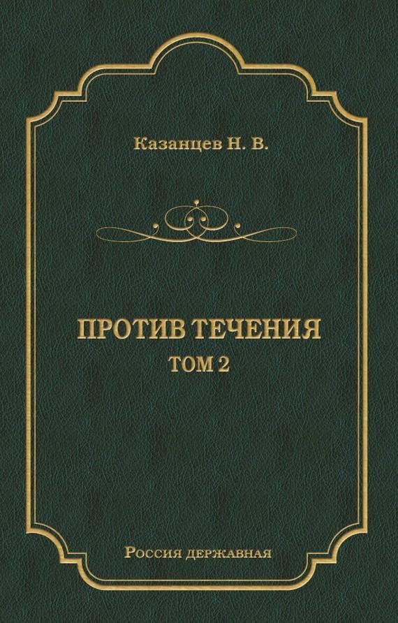 Н. В. Казанцев Против течения. Том 2 пошел козел на базар