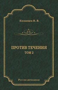 Н. В. Казанцев - Против течения. Том 2