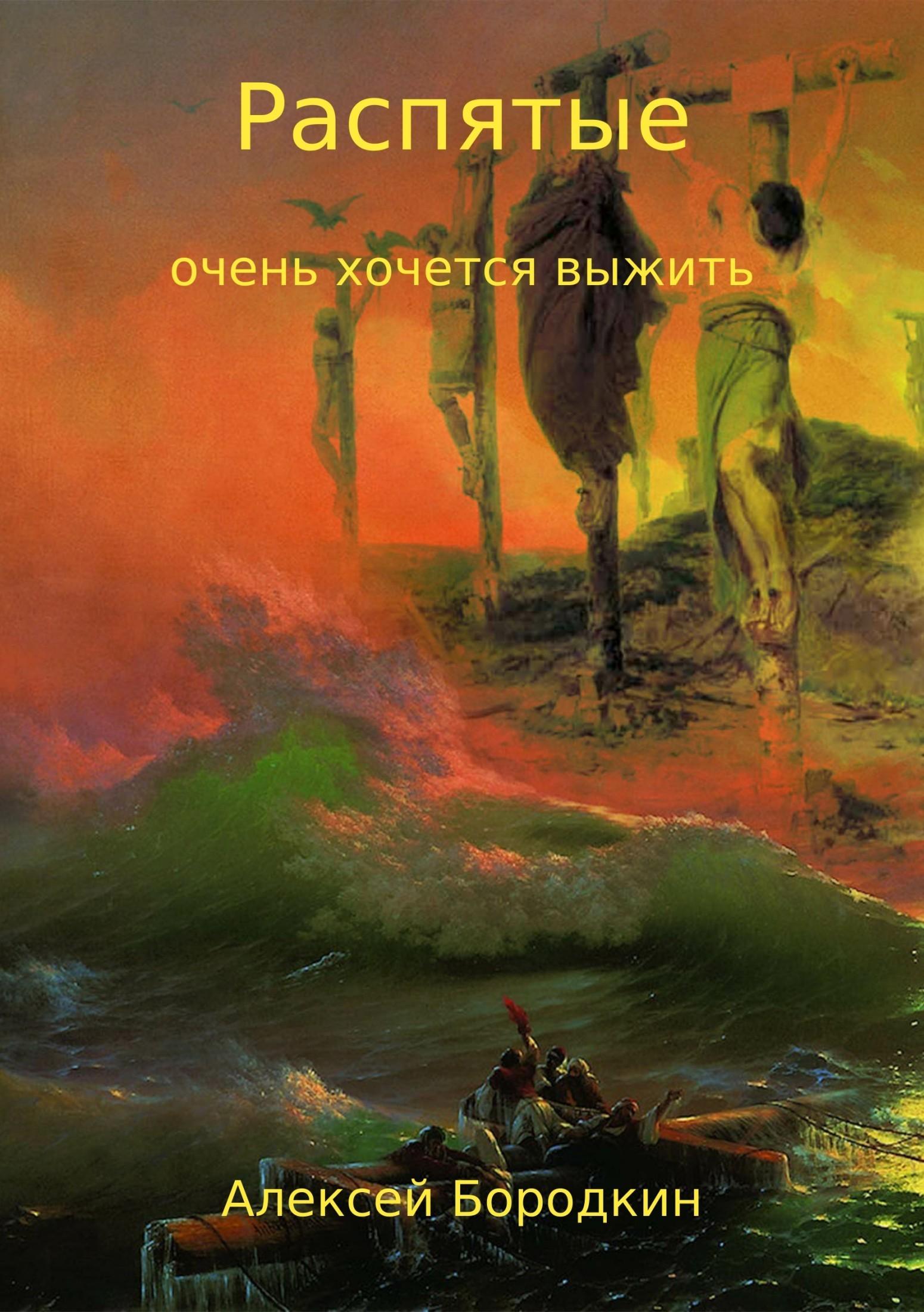 Алексей Петрович Бородкин. Распятые