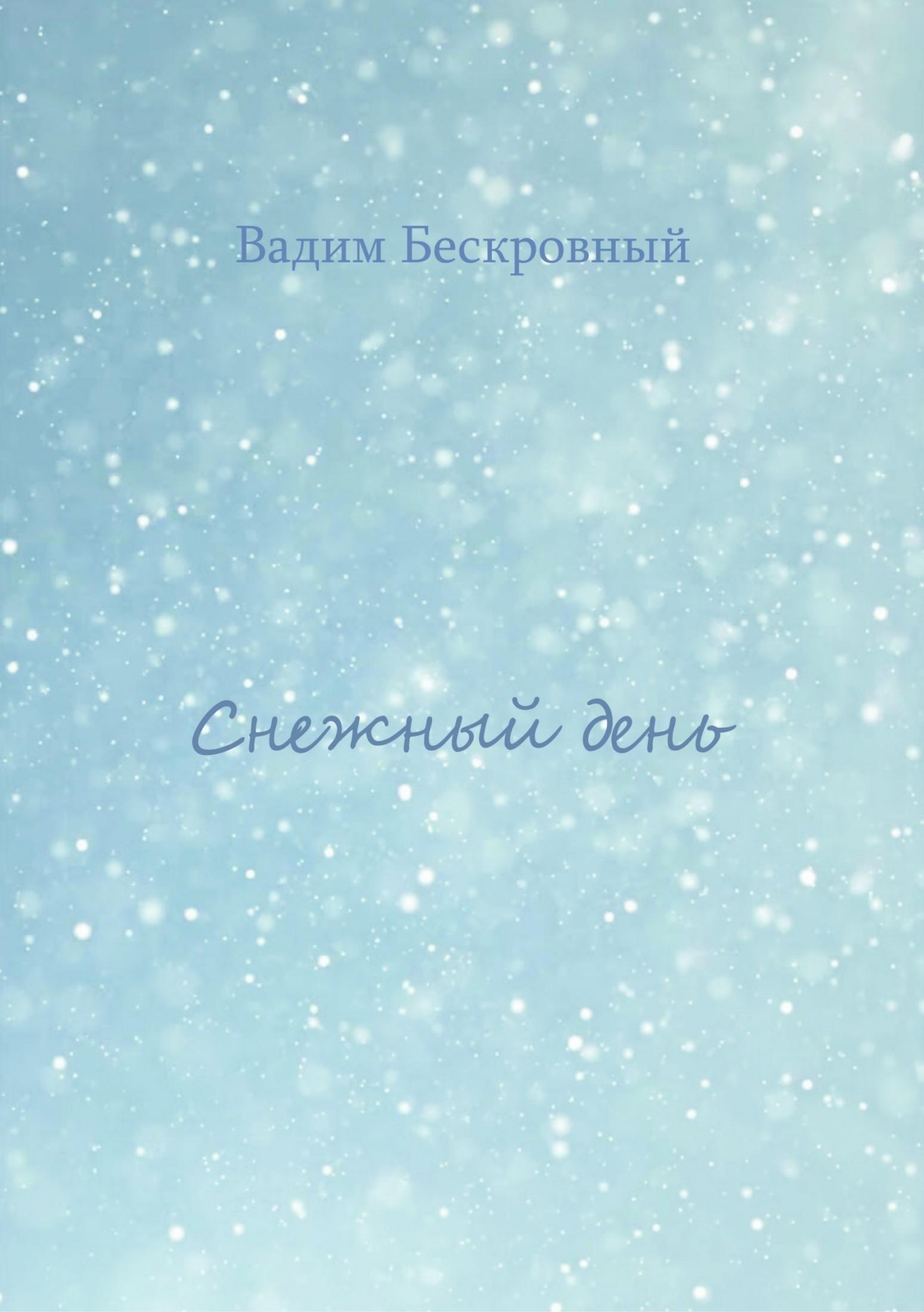 Вадим Валерьевич Бескровный Снежный день вадим амуров игры богов