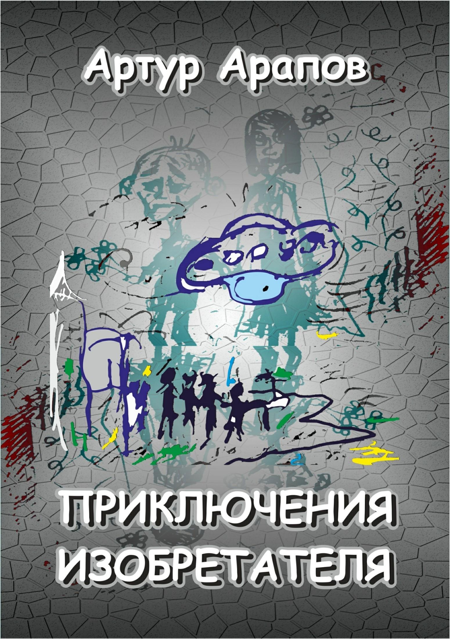 Артур Арапов - Приключения изобретателя