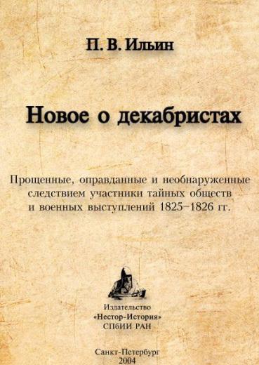П. В. Ильин бесплатно