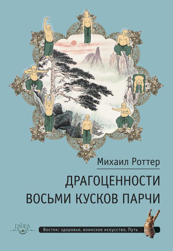 цена на Михаил Роттер Драгоценности Восьми кусков парчи