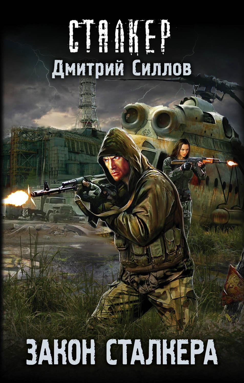 Дмитрий силлов книги про снайпера скачать бесплатно