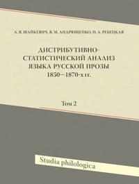 А. Я. Шайкевич - Дистрибутивно-статистический анализ языка русской прозы 1850—1870-х гг. Том 2
