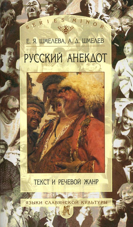 А. Д. Шмелев Русский анекдот: Текст и речевой жанр