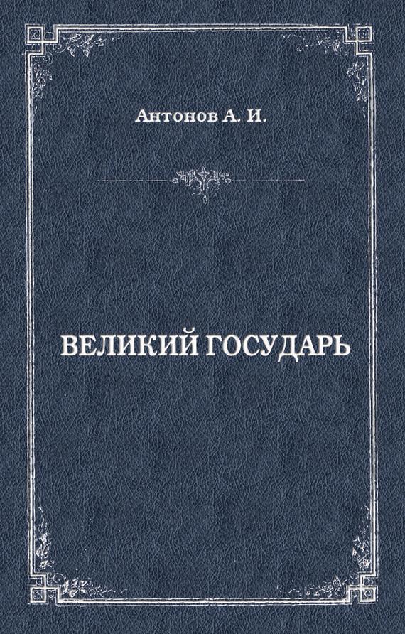 Александр Антонов Великий государь в с антонов 100 великих операций спецслужб
