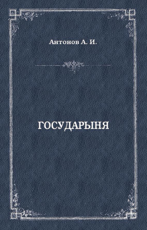 Александр Антонов Государыня антонов в атаманенко и 100 великих® операций спецслужб